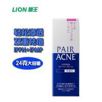 日本 狮王pair acne去粉刺祛痘暗疮痘印洁面乳膏 24g