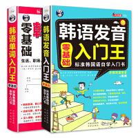 零基础 韩语发音入门王+韩语单词入门王 (套装2册)
