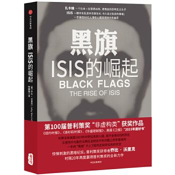 """黑旗:ISIS的崛起2016年第100届普利策奖获奖作品,美国白宫误判导致全球反恐危局 深入中东恐怖策源地ISIS,还原""""伊斯兰国""""黑暗崛起之路"""