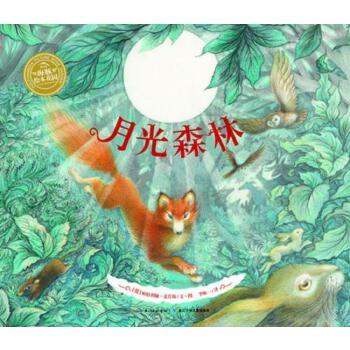 月光森林精装海豚绘花园自然与生命亲近自然提高环保意识图画书海豚