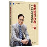 组织能力的杨三角:企业持续成功的秘诀 第2版(宏�、腾讯等十七家世界知名华人企业老总联合推荐)