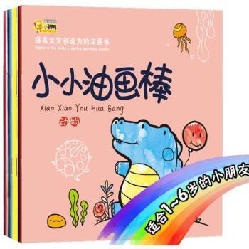 油画棒儿童学画书0-3-6岁宝宝绘画启蒙简单学画动物植物交通工具风景