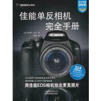 """佳能单反相机完全手册(附DVD光盘1张)(佳能主流相机""""说明书""""之外,您想要了解的所有拍摄问题尽在书中!)"""