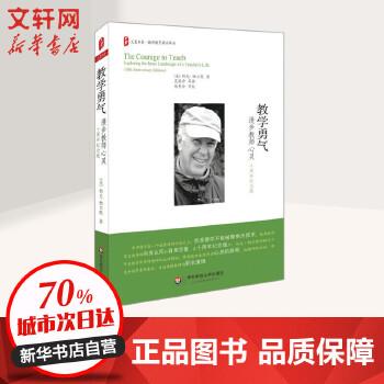 《教学勇气:漫步教师心灵(十周年纪念版) 帕克