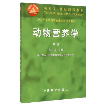 《动物营养学(第2版) 9787109066151》