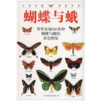 蝴蝶与蛾 (英)卡特,猫头鹰出版社 9787505713222