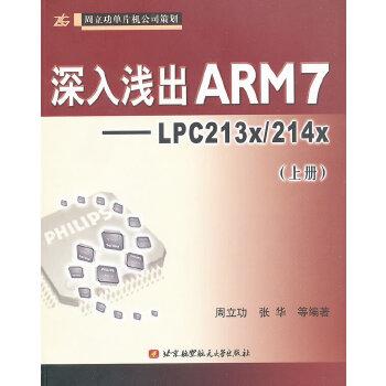 ����dz��ARM7-LPC213*214*���ϲᣩ