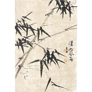 著名小写意花鸟画家 亨平《墨竹》