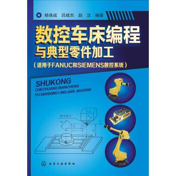 数控车床编程与典型零件加工 【正版书籍】