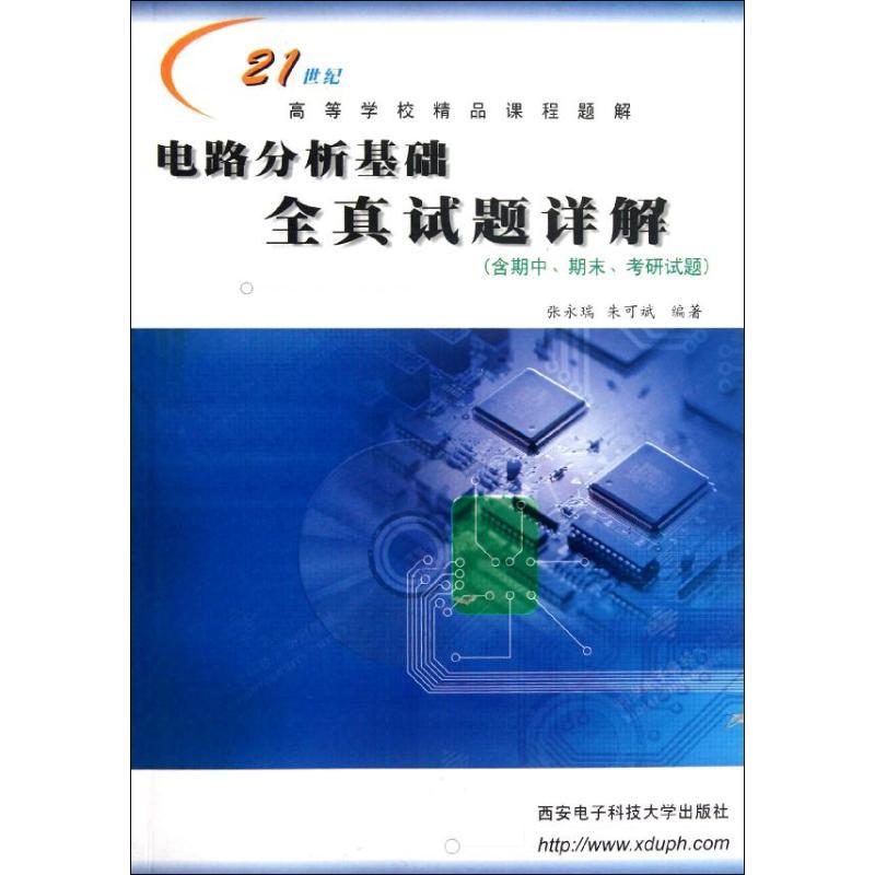 电子科技大学出版社工具书/标准 电路分析基础全真试题详解 张永瑞