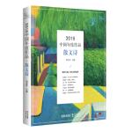 2016中国年度作品・散文诗