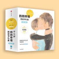 小活字世界经典图画书系列:0-2岁抱抱幸福图话书礼盒・第1辑(全6册)