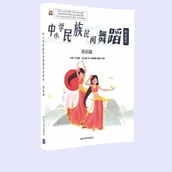 中小学民族民间舞蹈特色教材 高级篇
