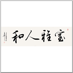 中国书协会员 文永安 《室雅人和》