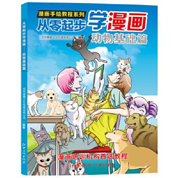 动物基础篇-从零起步学漫画