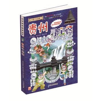 贵州寻宝记( 货号:755682938)