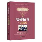 哈佛精英气质课(世界500强企业一致推崇的精神气质课,学习哈佛精神气质,全面提升个人魅力,成就卓越人生!)