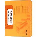 中国古籍总目安徽文献补遗(2册)