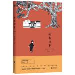 城南旧事(初刊校订版)