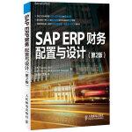 SAP ERP财务:配置与设计(第2版)