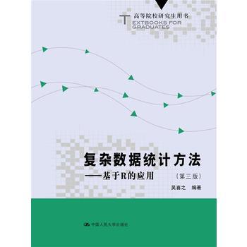 复杂数据统计方法--基于R的应用(第3版高等院校研究生用书)