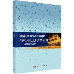 城市雨水径流净化与利用技术研究-以西安市为例
