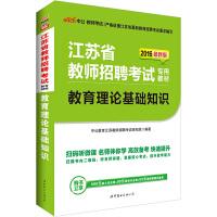 中公2016江苏省教师招聘考试专用教材教育理论基础知识二维码版