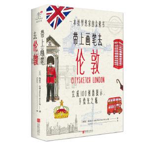 带上画笔去伦敦