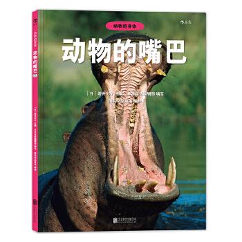 动物的嘴巴:どうぶつの口