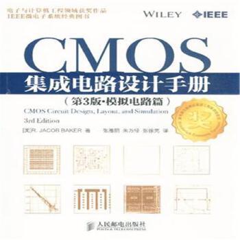 cmos集成电路设计手册-(第3版.模拟电路篇)( 货号:711533771)