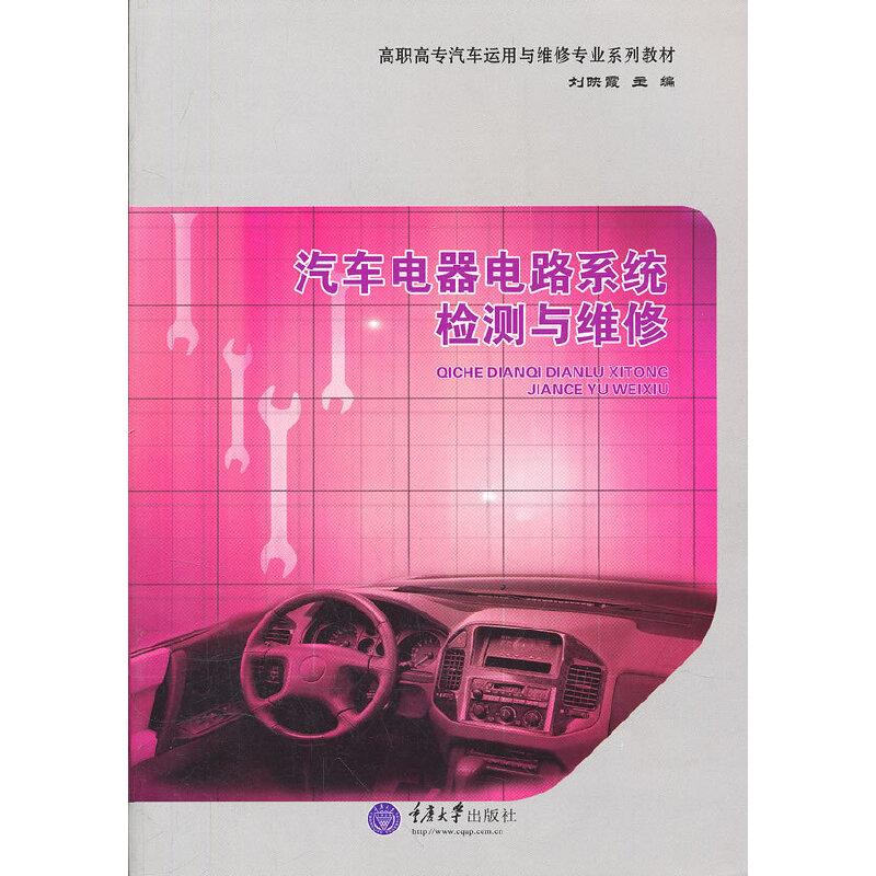 《汽车电器电路系统检测与维修》(刘映霞.)【简介