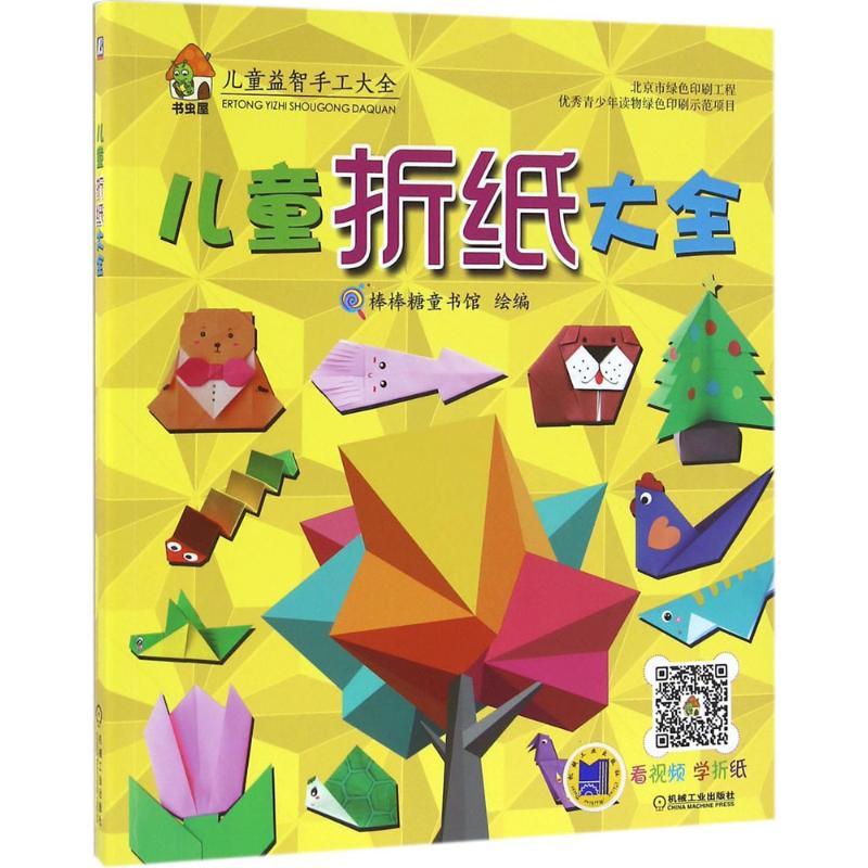 儿童折纸大全 棒棒糖童书馆 绘编