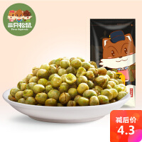 【三只松鼠_蒜香豌豆90g】休闲零食特产炒货小包装豌豆蒜香味
