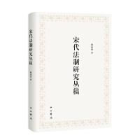 宋代法制研究叢稿