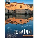 走遍中国(电子书)