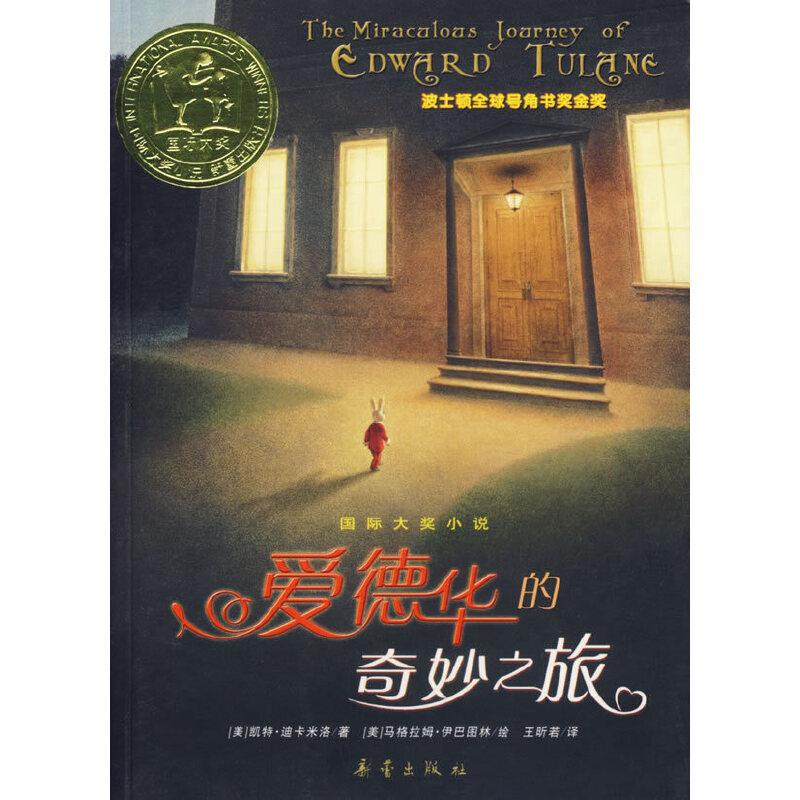 国际大奖小说——爱德华的奇妙之旅( 一个关于爱的温馨故事,破碎的心可以用爱修补)