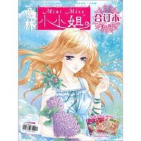 意林 小小姐 合订本(2010.02.04)第1卷