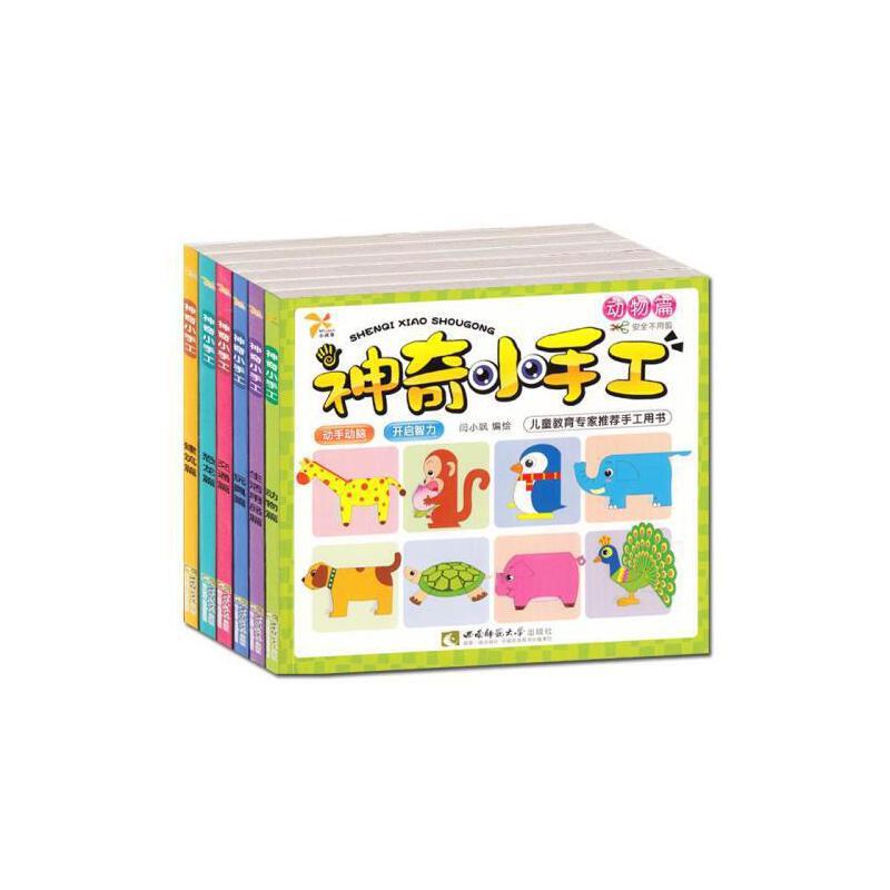 手工书籍制作幼儿动手动脑安全不用剪刀益智游戏3d纸模神奇宝贝儿童