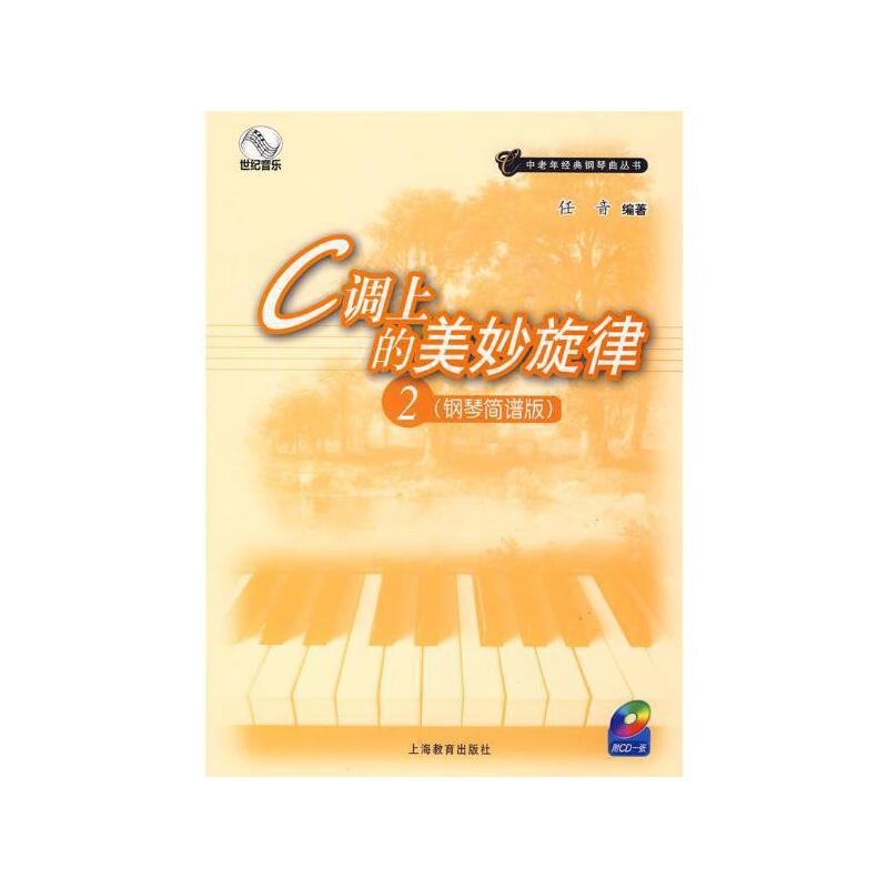 c调上的美妙旋律--钢琴简谱版2 任音 上海教育出版社