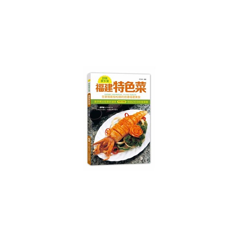 【年糕图书Z4-福建特色菜-好味正版菜-附英文怎么煮辣家乡图片