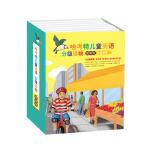 哈考特儿童英语分级读物 提高级(全35册)