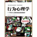 行为心理学(电子书)