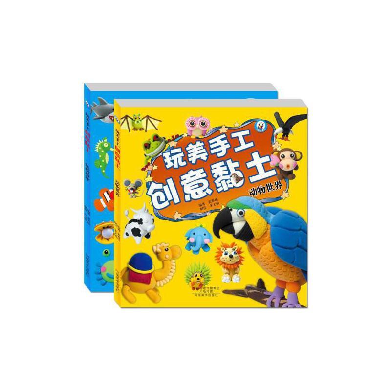 全2本玩美手工创意黏土动物世界+缤纷海洋3-4-5-6岁儿童创意手工指导