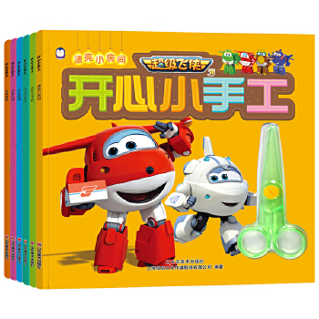 超级飞侠开心小手工 全套共6册 3-6-9岁幼儿童益智游戏书籍儿童手工游戏书