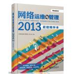 网络运维与管理2013超值精华本