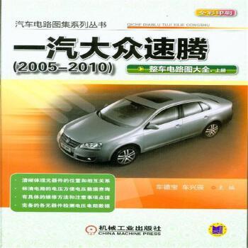 《2005-2010-一汽大众速腾整车电路图大全-上册-全彩