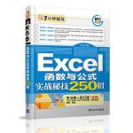 Excel函数与公式实战秘技250招