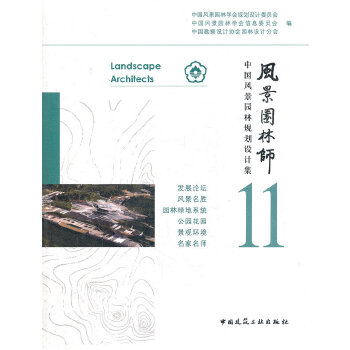风景园林师-中国风景园林规划设计集11