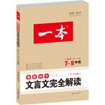 一本 最新初中文言文完全解读 7-9年级(人教版全一册 第六次修订)