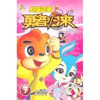 正版YSY_虹猫蓝兔勇者归来 7 9787539750286 安徽少年儿童出版社